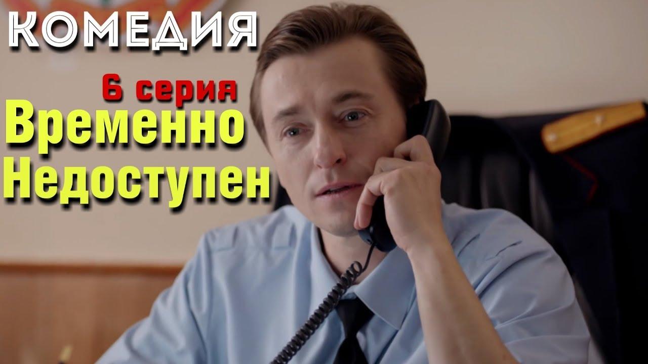 """КОМЕДИЯ  """"Временно Недоступен"""" (6 серия)"""