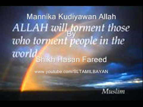 Tamil Bayan By Shikh Hasan Fareed Mannika Kudiyawan Allah