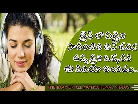 Telugu Motivational Speech for Students/Success in Life by Telugu Inspirational Videos