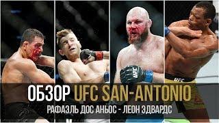 ОБЗОР UFC FN: Рафаэль Дос Аньос - Леон Эдвардс | Алексей Олейник, Уолт Харрис, Грег Харди, Адамс