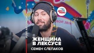 Download Семен Слепаков – Женщина в Лексусе (#LIVE Авторадио) Mp3 and Videos