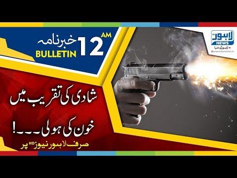 12 AM Bulletin Lahore News HD - 04 January 2018