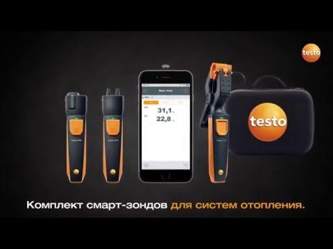 testo Smart Probes. Комплект для систем отопления