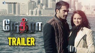 Nethraa Tamil Movie Official Trailer   Vinay Rai   Subiksha   Thaman Kumar   Venkatesh   Trend Music