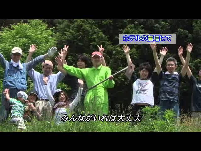 映画『日本一幸せな従業員をつくる!~ホテルアソシア名古屋ターミナルの挑戦~』予告編