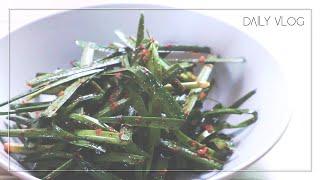 [집돌이, 집순이의 집밥 자취 브이로그] 부추김치 요리…