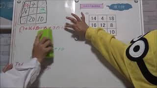 この動画では小学3年生の次女のたぬりに中学1年生のコッコが算数の魔方...