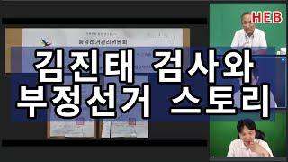 HEB방송 -김진태 검사와 부정선거 스토리(210803…