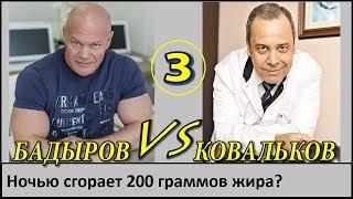 Ошибка диетолога Ковалькова. Сколько сгорает жира?