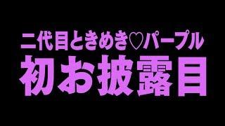 きみのハートにロックオンっ!「ときめき♡宣伝部」 http://toki-sen.com...