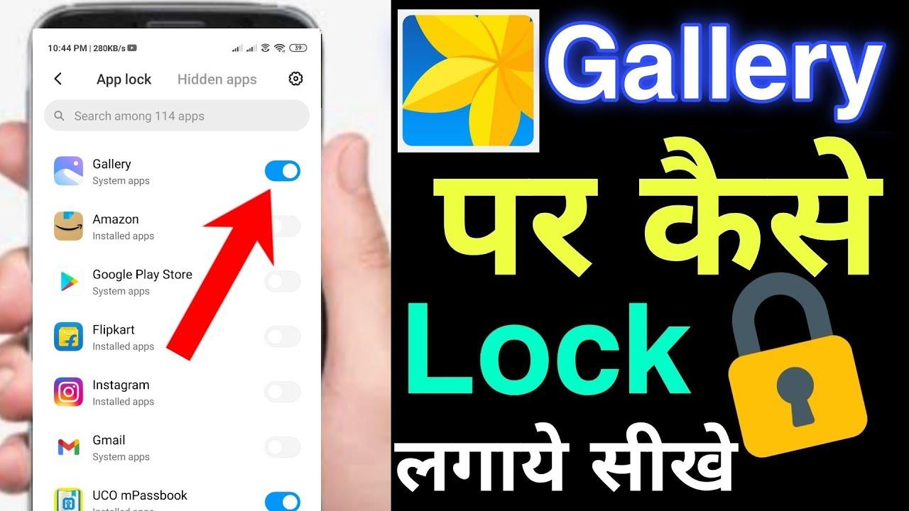 gallery me lock kaise lagaye | gallery par password kaise lagaye | how to set password on gallery