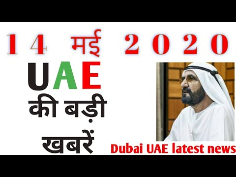 14May दुबई यूएई UAE Dubai  latest News in Hindi !#UAENEWS. ! Pankaj Himachali