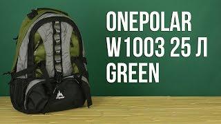 Розпакування Onepolar W1003 25 л Green