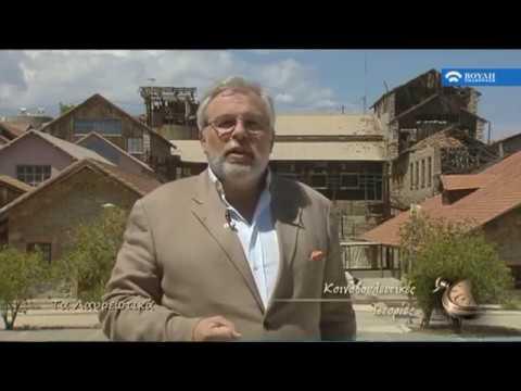Ταραγμένες στιγμές της Ελληνικής πολιτικής Ιστορίας: Λαυρεωτικά (25/06/2017)