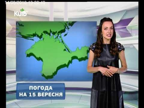 Телеканал Київ: Погода на 15.09.18