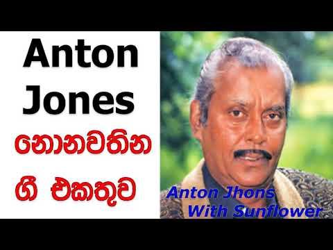 Anton Jones NonStop Old Sinhala Nonstop|Sunflowers 2017|Collection