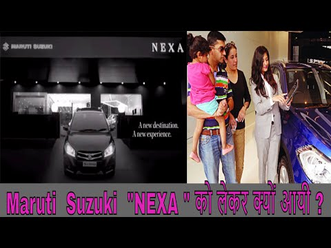 The story behind Maruti Suzuki NEXA