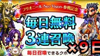 【FFBE】フリオニールNeoVision参戦記念毎日無料3連召喚×9日分 。『ファイナルファンタジーブレイブエクスヴィアス』