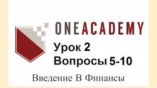 Урок 2. Обучение  Oneacademy.   Введение в Финансы. Level1