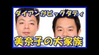 チャンネル登録はこちら→ダイアンがビッグダディと美奈子の大家族に 主...