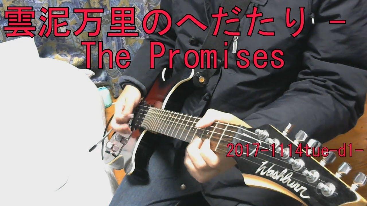 雲泥万里のへだたり - The Promi...