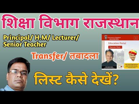 राजस्थान शिक्षा विभाग ट्रांसफर लिस्ट कैसे देखें | Transfer List | Education Department