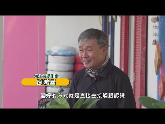 6.廖鴻基‧《海洋的信差》愛學網名人講堂(國語版)