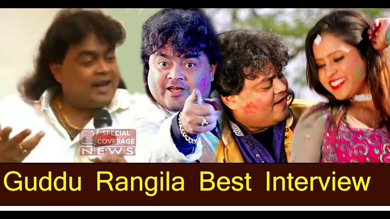 Guddu Rangeela Song & Interview : भोजपुरी सिंगर गुड्डू रंगीला का सबसे बेहतरीन इंटरव्यू