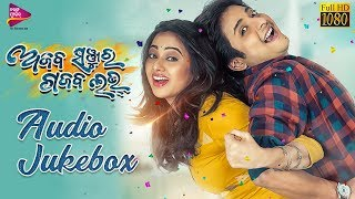 Ajab Sanju Ra Gajab Love | Official Audio Jukebox | Odia Movie Songs 2019 | Tarang Music