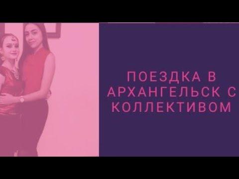VLOG. Поездка в Архангельск с коллективом.