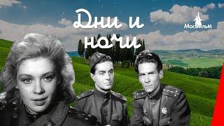 Дни и ночи (1944) фильм