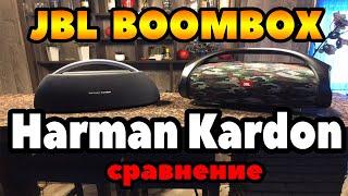 Harman Kardon или JBL - КАКУЮ КОЛОНКУ ВЗЯТЬ?