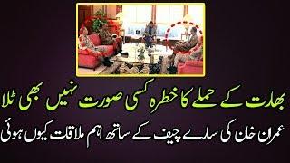 Zubair Mahmood  and three Service Chiefs called on Imran Khan