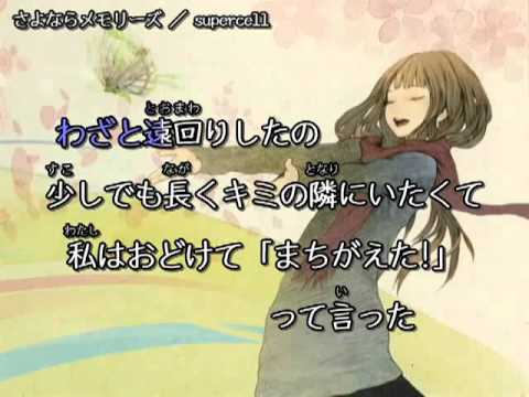 【Karaoke】Supercell - さよならメモリーズ (with vocal)