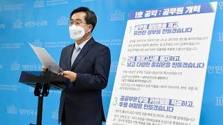 김동연 1호 공약 &q…