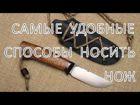 Удобные способы ношения ножа в кайдексовых ножнах