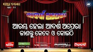 Jatra Adarsha Opera Frst Night at PATIA - Jagabandhu Panda - Daitari P