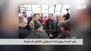 وزير الصحة يوبخ بشدة مسؤولي القطاع بقسنطينة :  2015/03/16 El Bilad TV