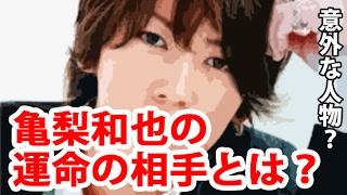 """【KAT-TUN】亀梨和也の""""運命の人""""とは?意外な人物? チャンネル登録お..."""