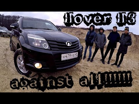 HOVER H3 ПРОТИВ ВСЕХ!!! Renault Kaptur, Chevrolet Niva, Нива, УАЗ Хантер, УАЗ Патриот, Ford Ranger