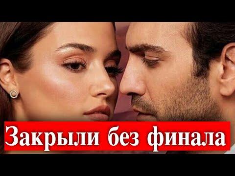 Сериал Азизе закрыли без финала