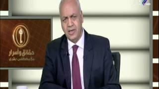 حقائق وأسرار - مصطفى بكرى يكشف عن تطورات ايجابية فى العلاقات المصرية - السعودية
