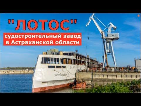 """Судостроительный завод """"ЛОТОС"""""""