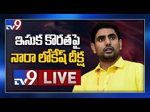 Nara Lokesh Deeksha Over Sand Shortage LIVE    Guntur - TV9