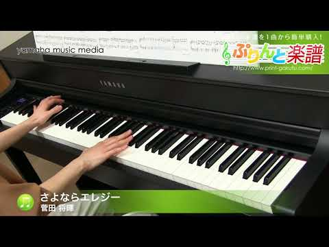 さよならエレジー / 菅田 将暉 : ピアノ(ソロ) / 上級