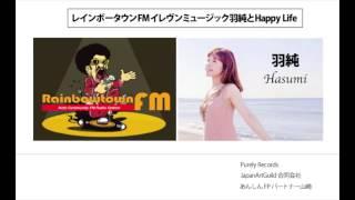 レインボータウンFMイレヴンミュージック羽純とHappyLifeの過去放送です。