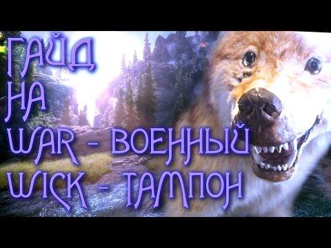 видео: 🙃Забавный ГАЙД на warwick - ПРИНЦ ПАКЕТА ДУХ МАНИКЕНА