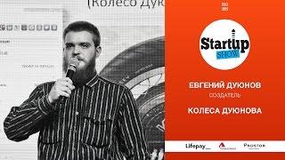 """""""КОЛЕСО ДУЮНОВА"""" АМЕРКАНЦЫ В ШОКЕ"""