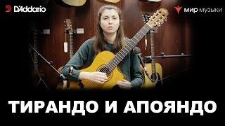 Урок классической гитары №3. «Тирандо и апояндо». Валерия Галимова.