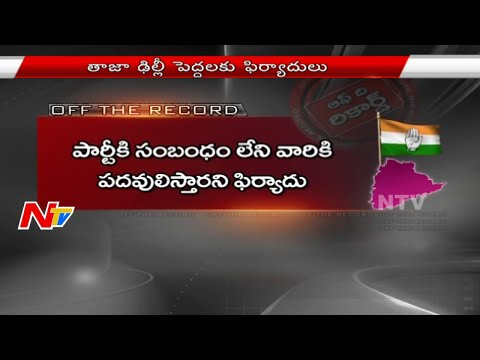 T Congress Problems With Group Wars In Khammam District - Off The Record - NTV